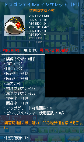 MapleStory_2013_0308_230846_881.png
