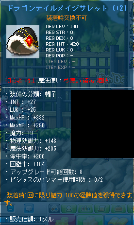 MapleStory_2013_0308_231036_399.png