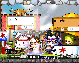 MapleStory_2013_0309_002754_664.png