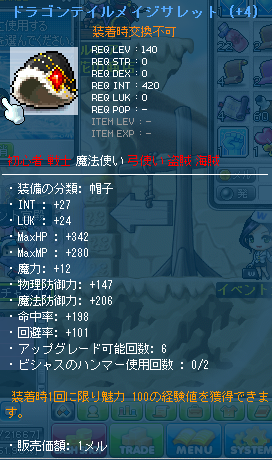MapleStory_2013_0309_003836_863.png