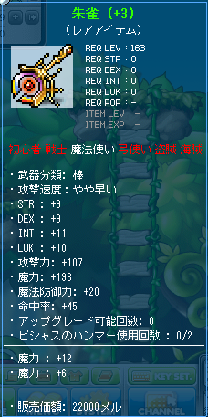 MapleStory_2013_0316_015802_358.png