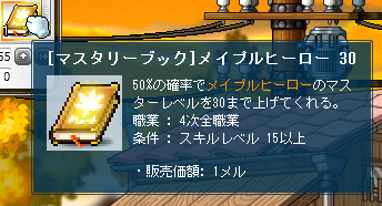 MapleStory_2013_0418_031052_777.png