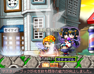 MapleStory_2013_0420_023207_974.png