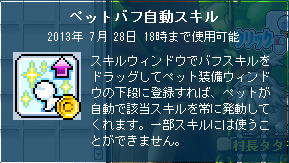 MapleStory_2013_0429_183202_870.png