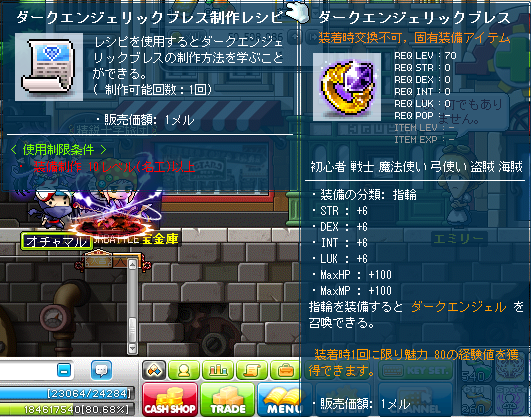 MapleStory_2013_0507_013221_043.png