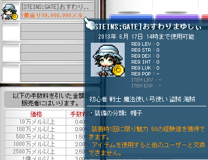 MapleStory_2013_0507_023545_263.png