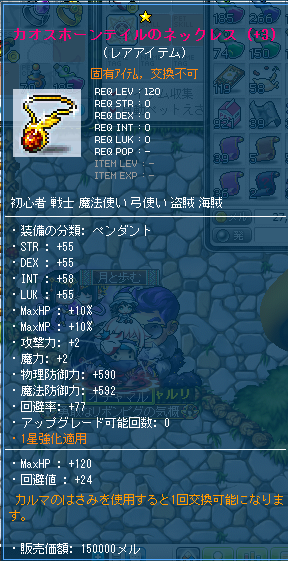 MapleStory_2013_0512_032128_063.png