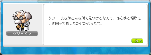 MapleStory_2013_0717_223712_771.png
