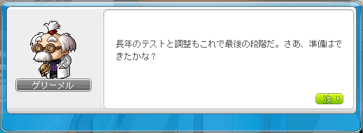 MapleStory_2013_0717_223819_357.png