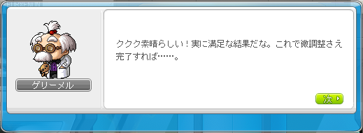 MapleStory_2013_0717_223854_456.png