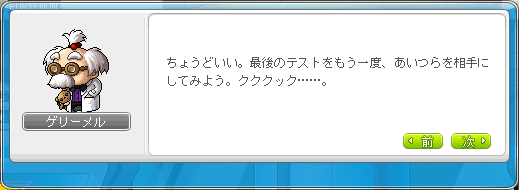 MapleStory_2013_0717_223916_245.png