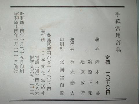 辞典の発行元