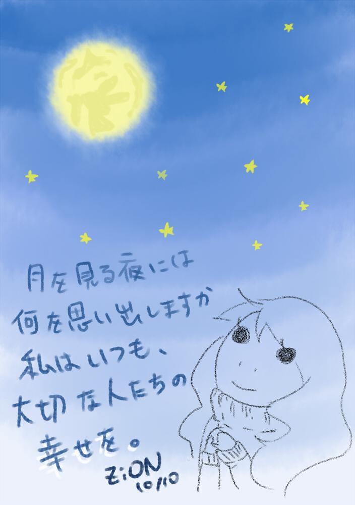 月見夜_500