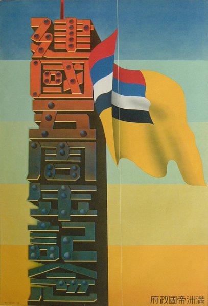 Manchukuos industrial production