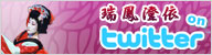 瑞鳳とよ絵 on twitter