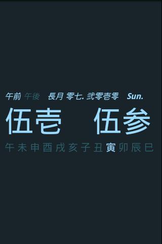 漢字時計スクリーンショット1
