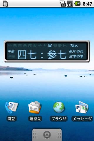 漢字時計ウェジット版