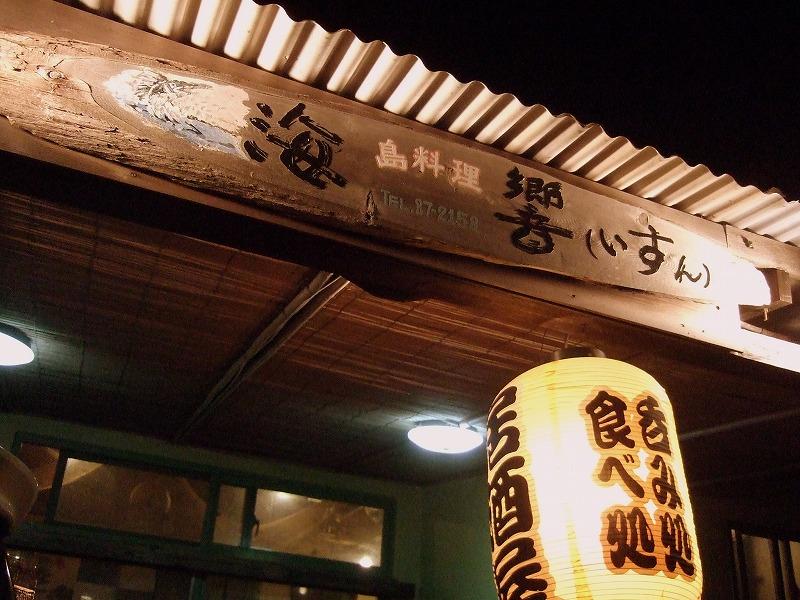 ■ 海響(いすん) 夜ごはん 与那国 紀行5