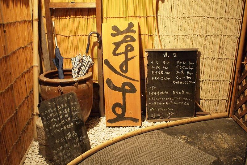 ■ 蓮生 蕎麦 大阪・福島