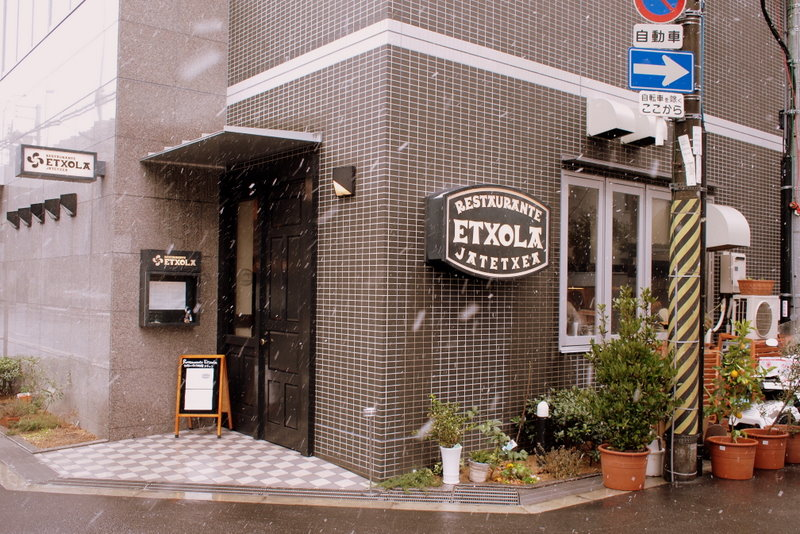 ■ ETXOLA(エチョラ) バスク料理 大阪・靱本町