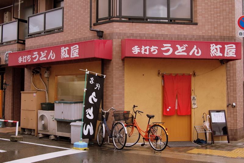 ■ 紅屋 キーマカレーうどん