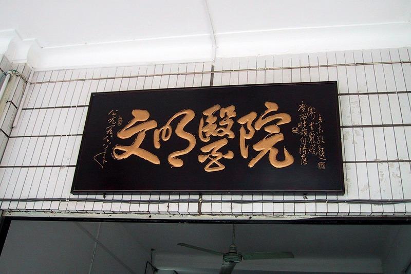 ■ 怪しい治療 桂林中醫醫院 中国・桂林