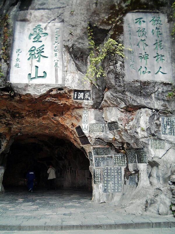 ■ 臺彩山 登り 中国・桂林