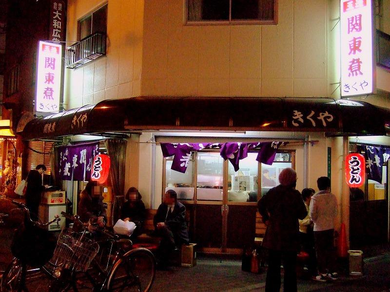 ■ 関東煮 きくや 大阪・玉造