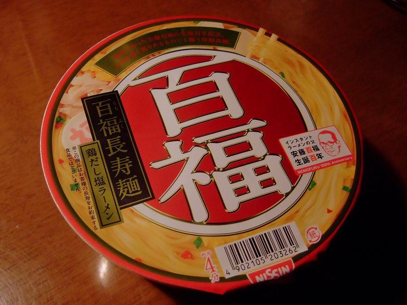 ■ 偉大なる 安藤百福さん 生誕百年記念 … 百福長寿麺