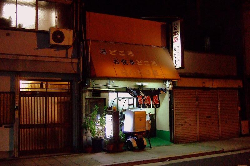 ■ なんどき屋 大阪・今里