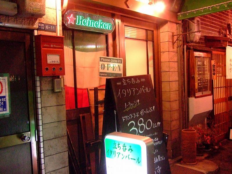 ■ イタリアン・バール きゃとるず 大阪・堺筋本町
