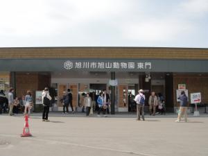 最終日~旭山動物園~