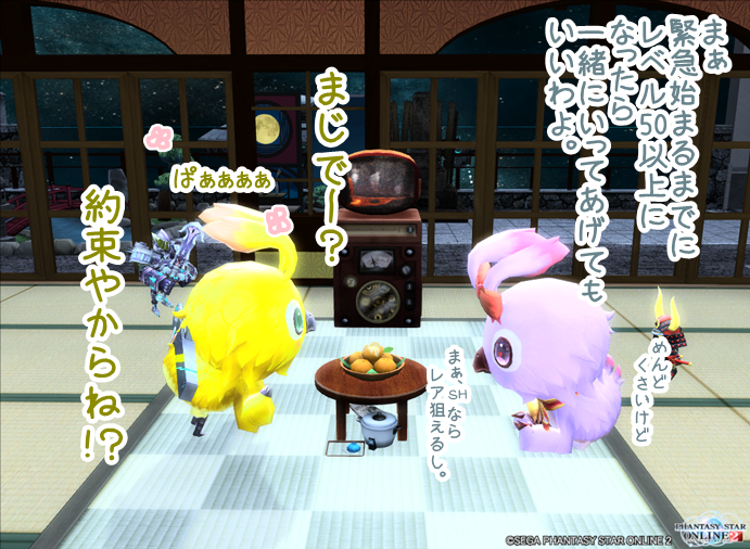 pso20141106_195709_004.png