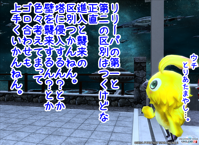 pso20141113_194547_008.png