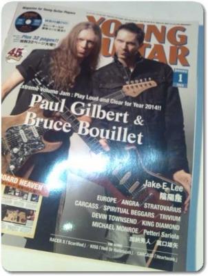 ヤングギター2014年1月号買った