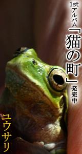 (サトゥー所属バンド)ユウサリのホームページ
