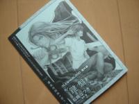 運命共同体の恋フェア小冊子1