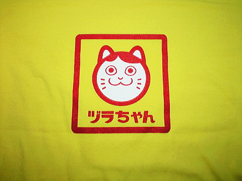 ヅラちゃん 赤いにくきゅうTシャツ