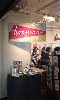 第2回けしごむ・はんこ・てん 東京展