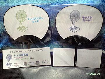 テラピィの楽しいミニうちわシリーズ①レトロ扇風機