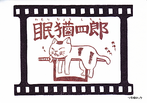 眠猫四郎(ねむりびょうしろう)はんこ
