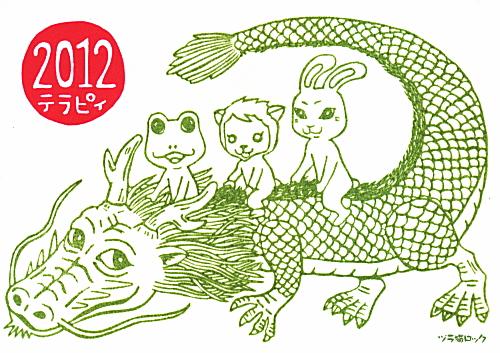 2012年の年賀状 澤登龍男登場!