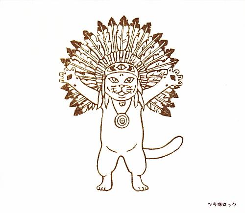 猫しゅうちょうウンニャモ