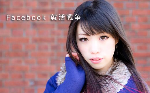 就職活動とFacebook