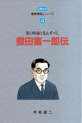 豊田喜一郎伝