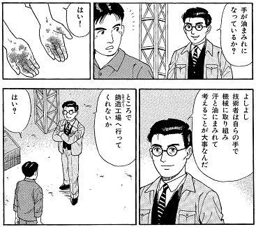 「豊田喜一郎伝」より