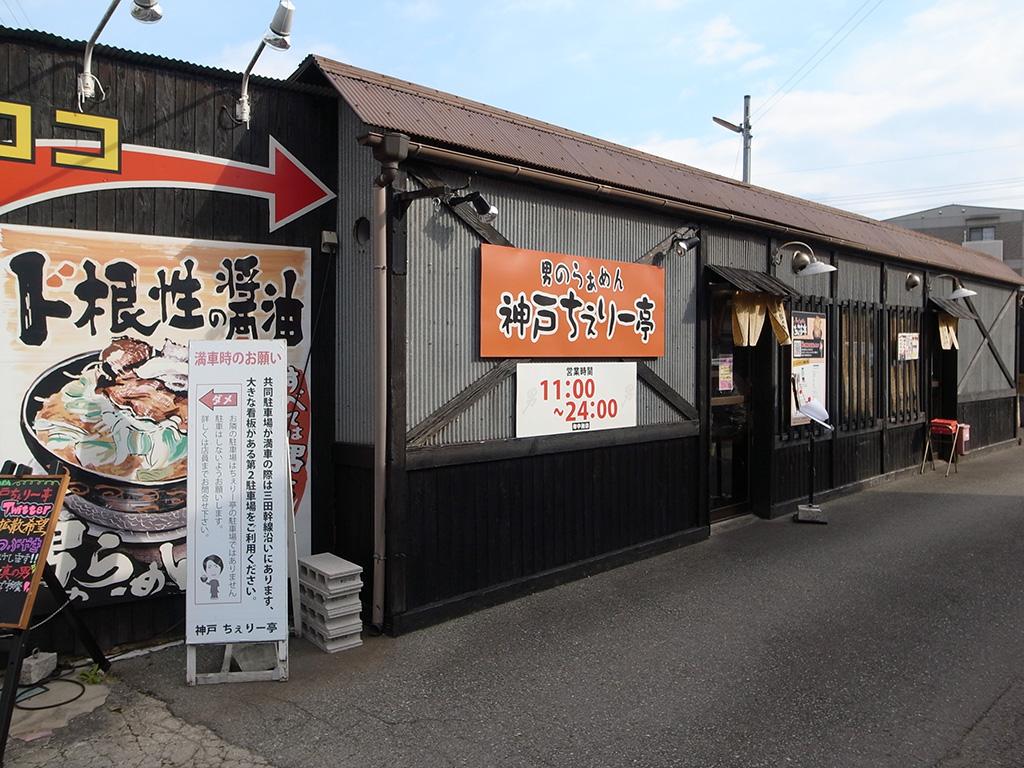 2013-1215-ramenTouchaku.jpg