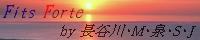 長谷川・M・泉・S・J