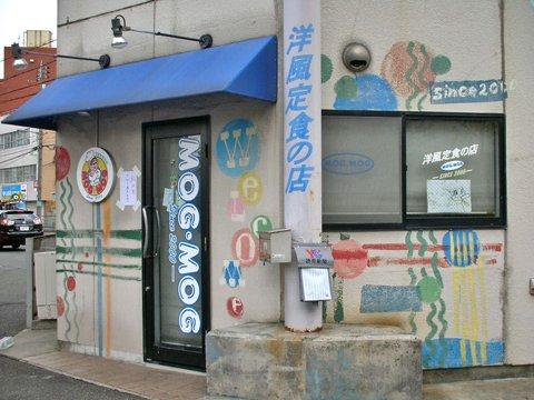 洋風定食の店