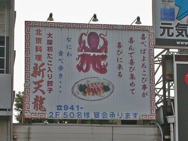 大阪初たこ入り餃子の共食いキャラ